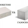 Що краще вибрати: газосиликат або пінобетон?