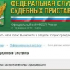Інформаційна база даних про наявність заборгованості федеральної служби судових приставів