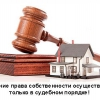 Позовна заява про визнання права власності