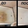 Як можна очистити ванну в домашніх умовах