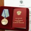 Як отримати в спадщину державні нагороди, почесні та пам'ятні знаки?