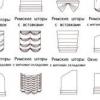 Як зшити римські штори своїми руками