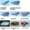 Комплектуючі для теплиць, виконаних з полікарбонату