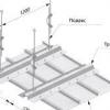 Монтаж підвісної алюмінієвого рейкової стелі