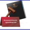 Порядок подачі заяви з вимогою про порушення виконавчого провадження