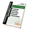 Правила застосування та випробування засобів захисту, які використовуються в електроустановках