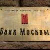 Столична влада отримали кредит банку москви на будівництво гаражів