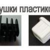 Заглушки: пластмасові, декоративні, прямокутні